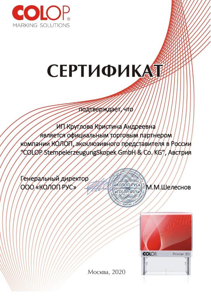 Сертификат Colop