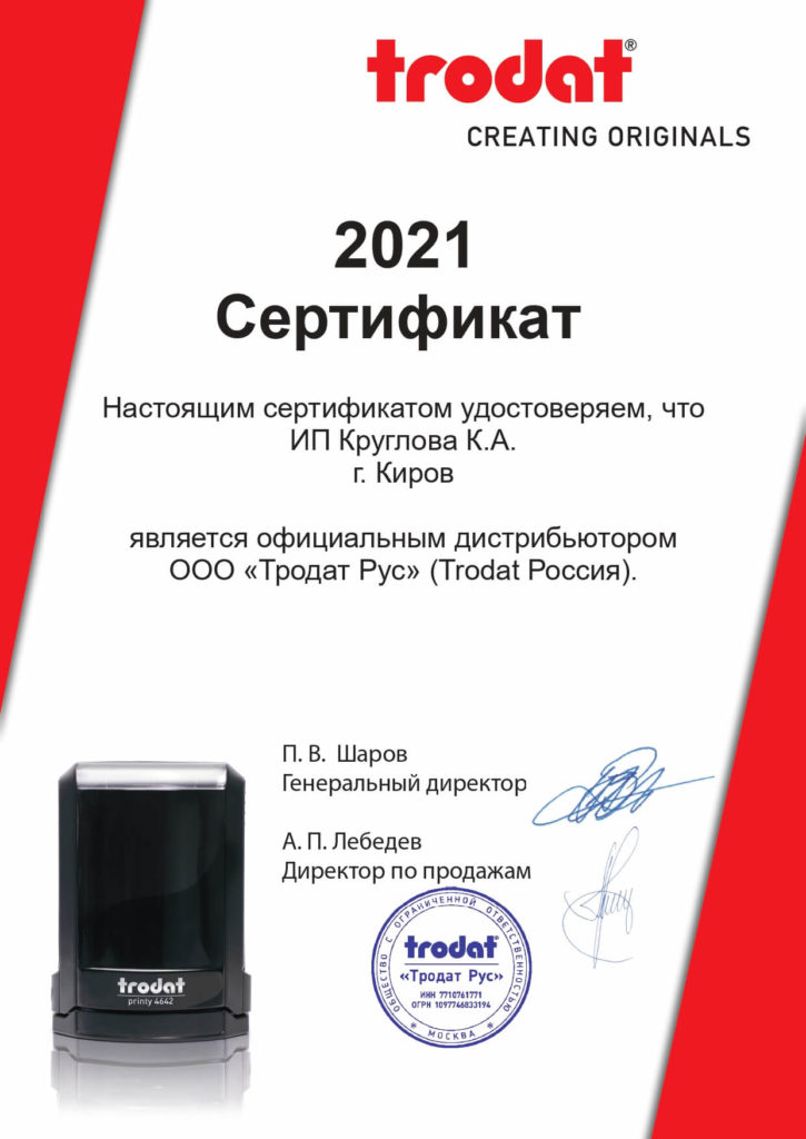 Сертификат Trodat